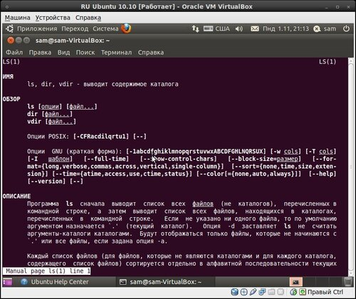 RU Ubuntu 10.10 [Работает] - Oracle VM VirtualBox_870.jpeg