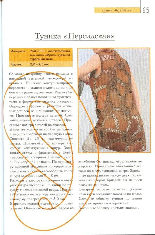 Изделия из кожи и драпа, обвязанные крючком.
