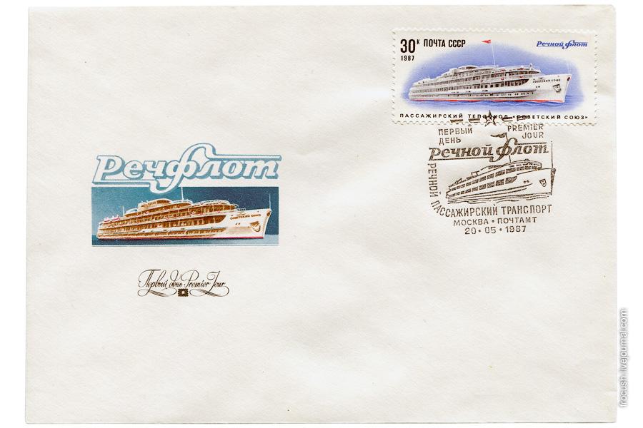 Конверт первого дня с почтовой маркой СССР Пассажирский теплоход «Советский Союз» 30 копеек 20 мая 1987 года