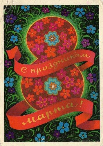 Кузнецов Л.1973 год.
