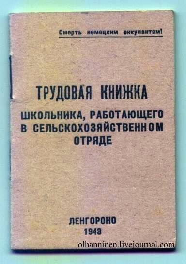 блокада школьники трудовая_книжка Ленинград