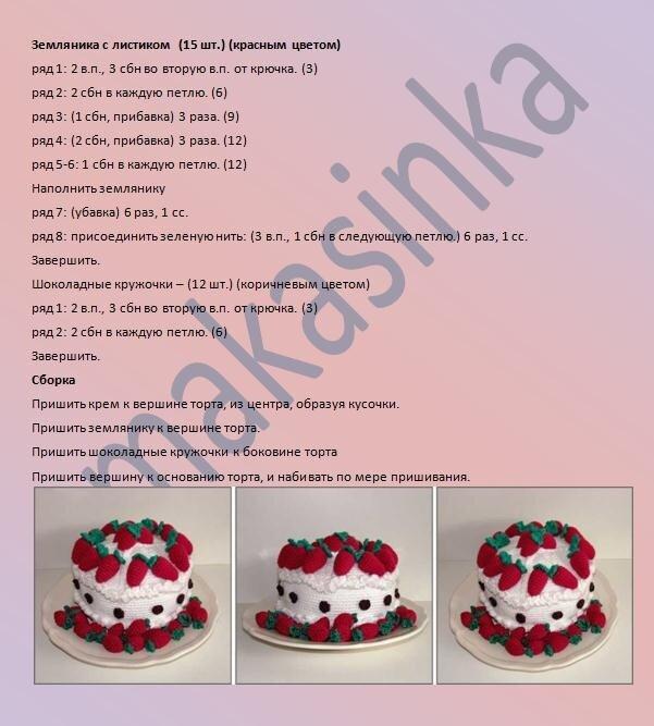 Торт с кусочками крючком схема