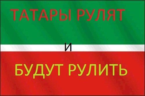 Татары рулят и будут рулить!