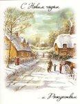 новогодние открытки 61