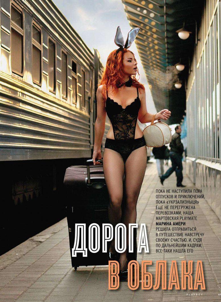 Марина Амери / Marina Ameri in Playboy Ukraine march 2011