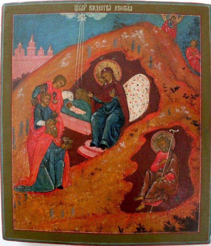 ОБРАЗ РОЖДЕСТВА ХРИСТОВА (ПОКЛОНЕНИЕ ВОЛХВОВ) Россия, ок. 1800.