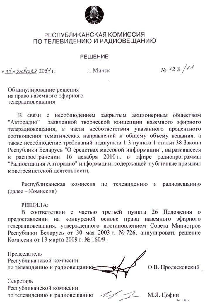 Решение о запрете Авторадио в республике Беларусь