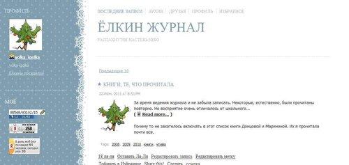 Зимний дизайн журнала