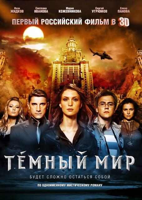 Темный мир / 2D / 3D версии (2010/DVD9/DVDRip/1400Mb/700Mb)
