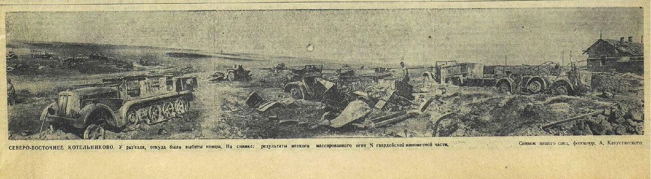 Красная звезда 21 августа 1942 года
