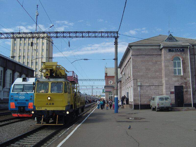 стоянка на станции Лиски. АДМ-513 и наш ЭП1М-665