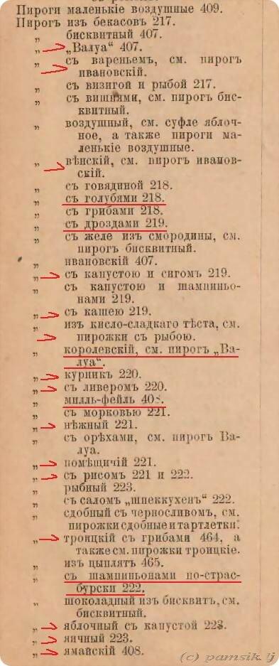 Поваренная книга 1902 года скачать