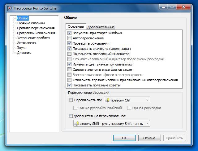 Программа для автоматического переключения между русской и английской раскл