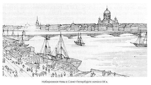 Набережная Невы с Санкт-Петербурге, рисунок с гравюры начала XX века