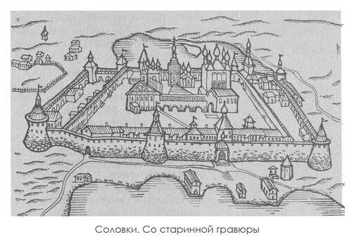 Соловецкий монастырь, Соловки, общий вид с гравюры