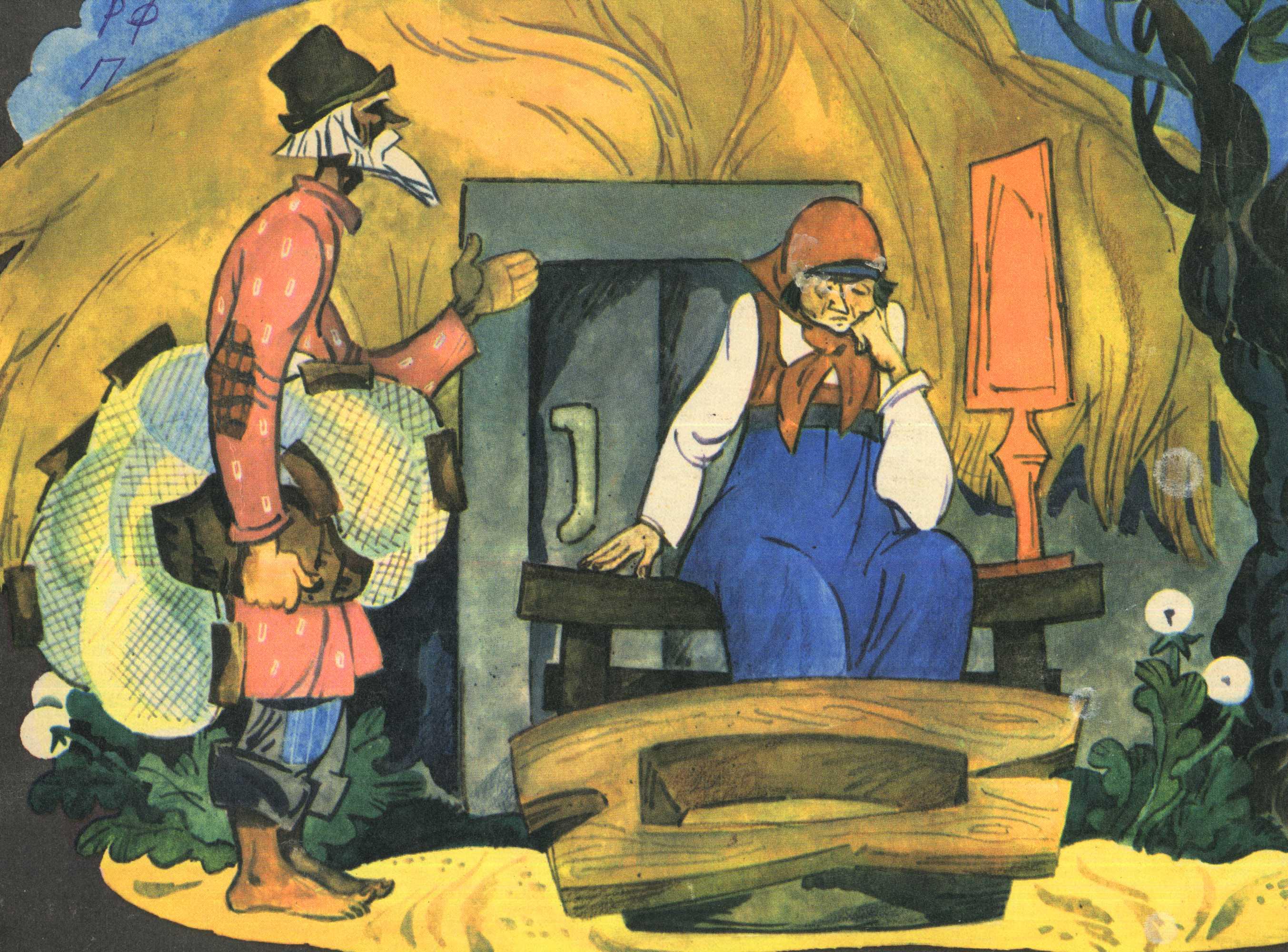 каким в сказке о рыбаке и рыбке показана старуха и старик