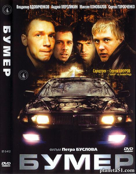 Бумер (2003/DVDRip) + DVDRip (AVC)