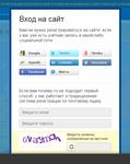Выбор OpenID-подобного провайдера.png