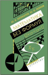 Книга Математика без формул - Пухначев Ю.В., Попов Ю.П.