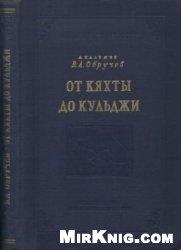 Книга От Кяхты до Кульджи