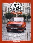 Книга Автолегенды СССР №153 (январь), 2015