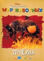 Аудиокнига Удивительный мир животных. Пчёлы