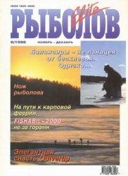 Журнал Рыболов Elite №6 1998