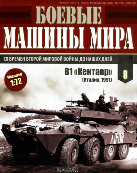 Книга Журнал: Боевые машины мира №7 (2014)
