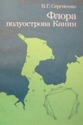 Книга Флора полуострова Канин