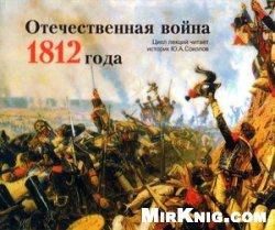 Аудиокнига Отечественная война 1812 года (аудиокнига)