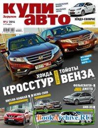 Журнал Купи авто №4 (март 2014)