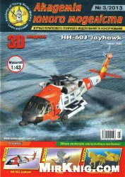 Журнал HH-60J Jayhavk (Академия Юного Моделиста 2013-3)