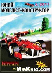 Журнал Ferrari F150 Italia (Юный моделист конструктор 2011-6)