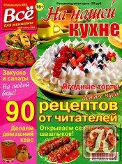 Журнал Книга На нашей кухне № 3 2014