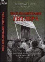 Книга Игорь Ермолов - Под знаменами Гитлера fb2,rtf,txt 2Мб