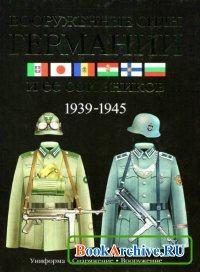 Вооруженные силы Германии и ее союзников. 1939-1945. Униформа. Снаряжение. Вооружение