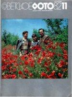 Книга Советское фото № 1-12 1982