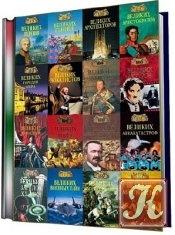 Книга Книга 100 великих /126 книг