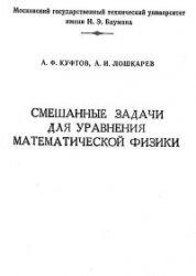 Книга Смешанные задачи для уравнений математической физики