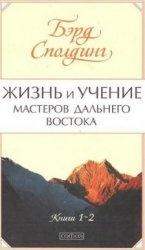 Книга Жизнь и учение Мастеров Дальнего Востока. Книги 1-6. 3 тома