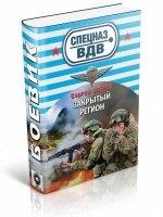 Книга Зверев Сергей - Закрытый регион