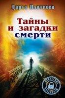 Книга Тайны и загадки смерти