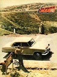 Журнал За рулём №10 1958