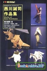 Книга 西川誠司作品集 / Works of Seiji Nishikawa.