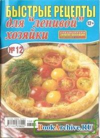 Книга Золотая коллекция №12, 2013. Быстрые рецепты для «ленивой» хозяйки.