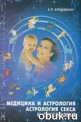 Книга Медицина и астрология. Астрология секса и сексология