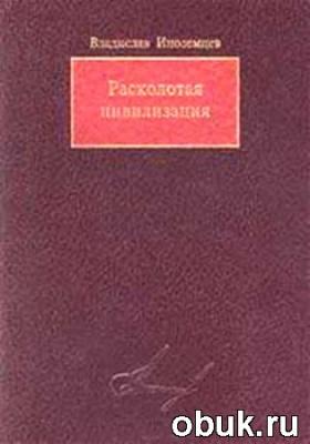 Книга Иноземцев В.Л. - Расколотая цивилизация