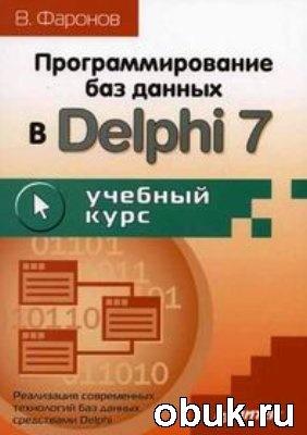 Книга Валерий Фаронов. Программирование баз данных в Delphi 7