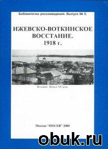 Ижевско-Воткинское восстание. 1918