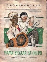 Книга Мама уехала за озеро